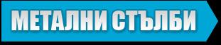 Метални Стълби Logo